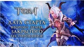TERA - Дата второго российского ЗБТ