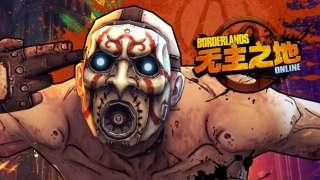 Borderlands Online - Запись  геймплея с китайского ЗБТ