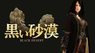 Black Desert - Анонс первого японского ЗБТ и запись презентации