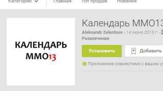 Календарь MMO13 для мобильных устройств на базе Android
