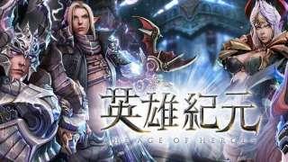 Началось ОБТ Age of Heroes в Тайване