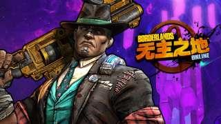 Borderlands Online - Эксклюзив для китайского рынка официально отменен
