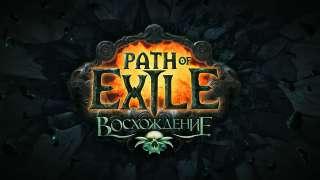 Восхождение - Новое глобальное дополнение Path of Exile