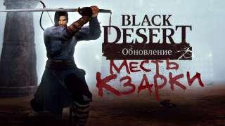 """Black Desert RU - На сервера установлено обновление """"Медия — Месть Кзарки!"""""""