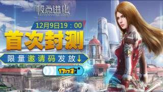 Китайский next-gen Evofuture готовится к ЗБТ