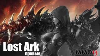 Предварительный видеообзор Lost Ark от MMO13