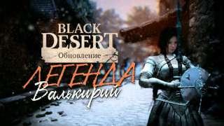 Медия: Легенда Валькирий — Новогоднее обновление для русской версии Black Desert