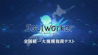 Публичный стресс-тест японской версии Soul Worker начался