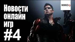 Видеоновости недели от MMO13 #4