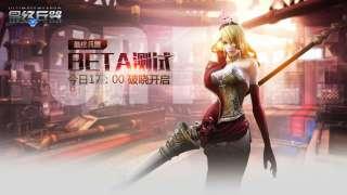 Запуск первого китайского ЗБТ Ultimate Weapon