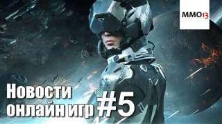 Видеоновости недели от MMO13 #5