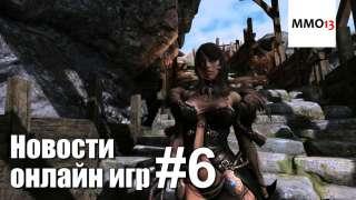 Видеоновости недели от MMO13 #6