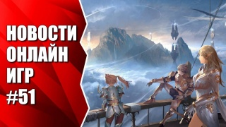Lineage 2: Remastered и новая Lineage в работе, свежак по Crimson Desert — Новости онлайн игр #51