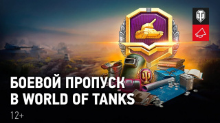World of Tanks обзавелась «Боевым пропуском»