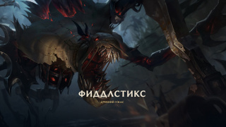 Riot Games переработала внешность и умения Фиддлстикса в League of Legends