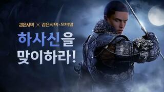 Доступно предсоздание Хассашина в корейской версии Black Desert