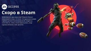 В Steam появилась страница подписки EA Access