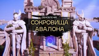 Режим Авалон в Astellia подвергся изменениям