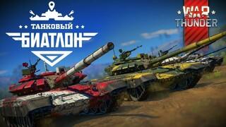 Игроки War Thunder скоро смогут посоревноваться друг с другом в танковом биатлоне
