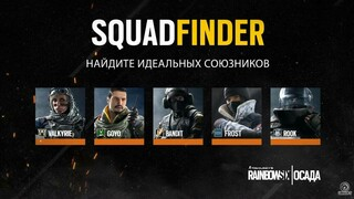 Ubisoft создала сервис SquadFinder для поиска команды в Rainbow Six: Siege