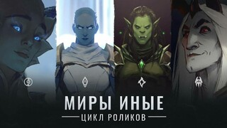 World of Warcraft Shadowlands  анонсирован цикл анимационных роликов Миры иные