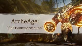 Для русской версии ArcheAge вышло обновление Древние тайны Святилище эфенов