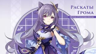 В Genshin Impact можно будет сыграть за девушку с кошачьими ушками Кэ Цин
