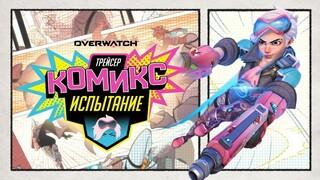 В шутере Overwatch доступно временное испытание Трейсер Комикс с бесплатными наградами
