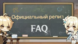 Ответы на частые вопросы о релизе Genshin Impact