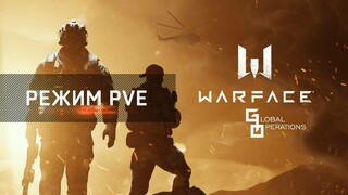 В мобильной версии Warface появился PvE-режим