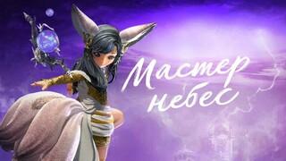 Обновление с Мастером Небес установлено на серверы русской версии Blade and Soul