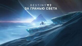 Старые друзья и новые враги в свежем трейлере Destiny 2 За гранью Света