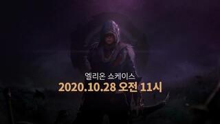 Дату релиза MMORPG Elyon объявят 28 октября