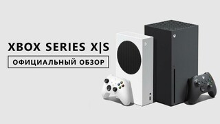Microsoft опубликовала 15-минутный обзор Xbox Series XS