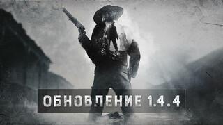 Обновление 1.4.4 добавило в Hunt Showdown новую порцию оружия