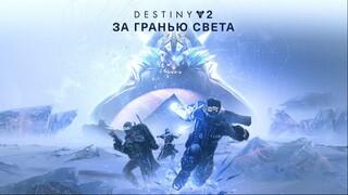 Состоялся релиз расширения За гранью Света для Destiny 2