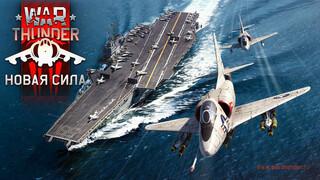 Обновление Новая сила War Thunder внесло множество графических улучшений