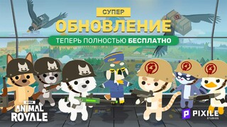 Super Animal Royale  Игра про зверушек в жанре Королевская битва перешла на Free-to-Play