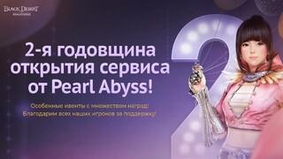 Black Desert празднует вторую годовщину русской версии от Pearl Abyss