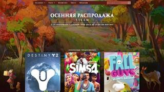 Осенняя распродажа в Steam и голосование за лучшие игры 2020 года