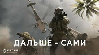 Шутер Калибр прощается с Wargaming и переходит в распоряжение 1C Game Studios