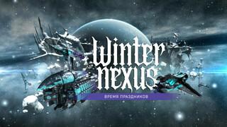 В EVE Online начались празднования Зимнего Нексуса