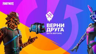 Epic Games раздает подарки за возвращение друга в Fortnite