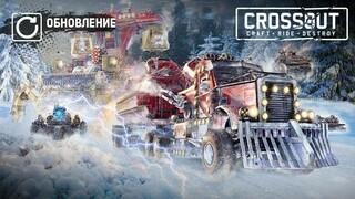 Событие Снежная буря вернулось в Crossout