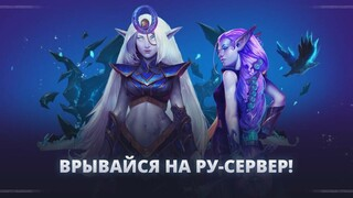 Иннова открыла русский сервер в MMORPG Crowfall