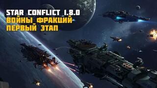 В Star Conflict начался первый этап Войн фракций