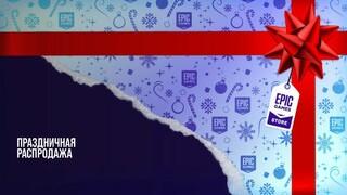 Cyberpunk 2077 со скидкой  Epic Games Store запустил масштабную праздничную распродажу