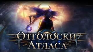 Обновление Отголоски Атласа для Path of Exile выйдет на следующей неделе