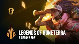 Шурима, Афелий, мастерство чемпионов и другие будущие новинки в Legends of Runeterra
