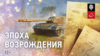 Началась «Эпоха Возрождения» в World of Tanks